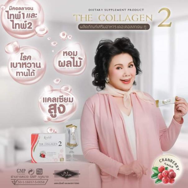 <strong>Keratin Collagen One 2 cal</strong> #22