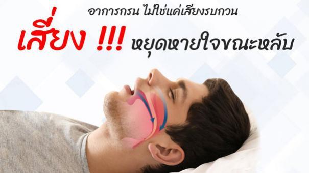 ภาวะหยุดหายใจขณะนอนหลับ #1
