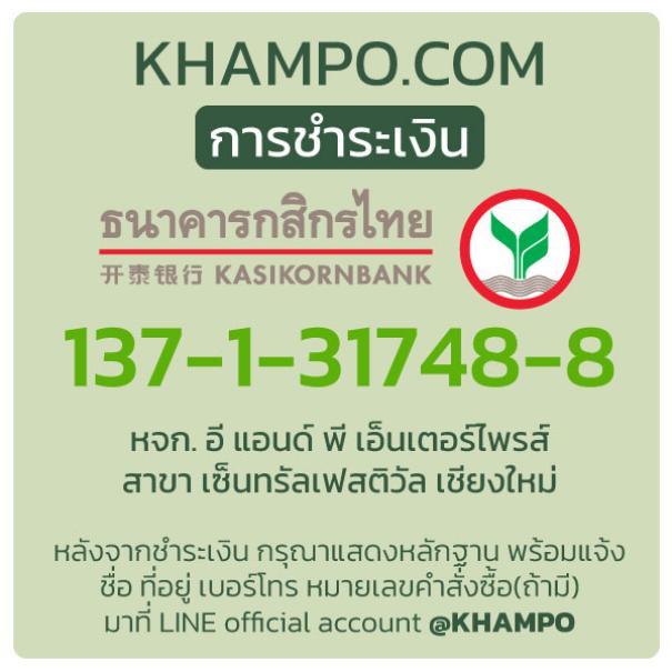 Khampo.com การสั่งซื้อ #2