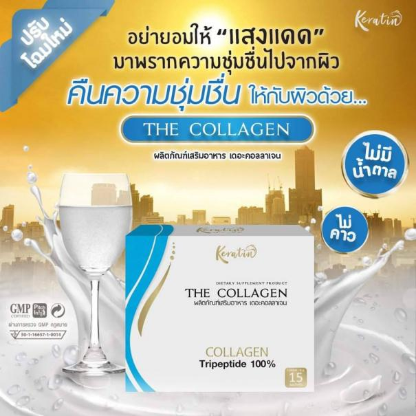 The <strong>Collagen Keratin</strong> #11