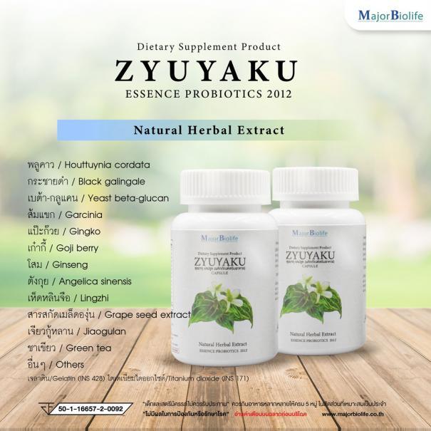 ซุยยากุ แคปซูล Zyuyaku capsules-6
