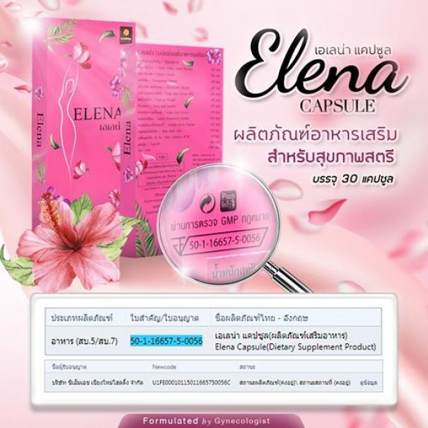 เอเลน่าแคปซูล Elena capsule #11
