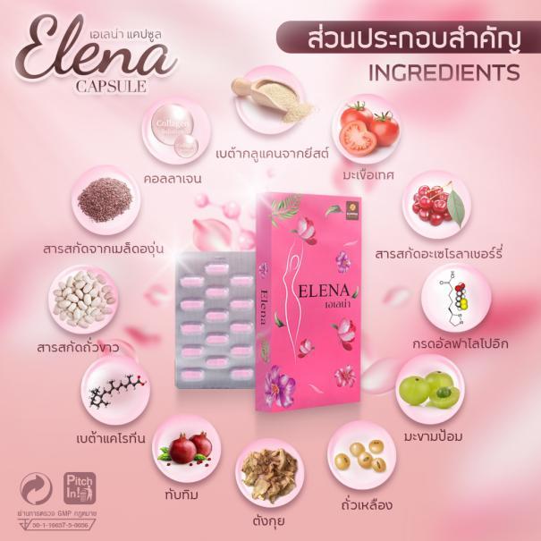เอเลน่า แคปซูล Elena capsule #2