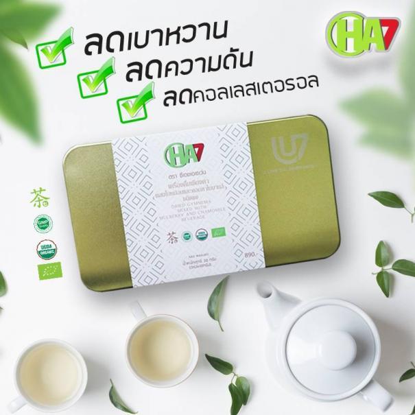 CHA7 ชาเซเว่น ชาผักเชียงดา ชาลดน้ำตาล-1