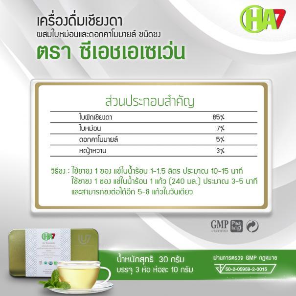 CHA7 ชาเซเว่น <strong>ชาผักเชียงดา</strong> ชาลดน้ำตาล #11