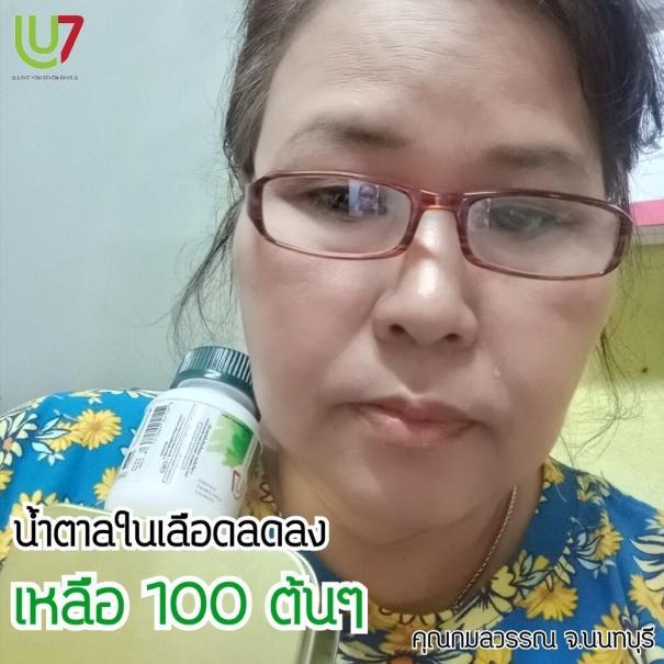CHA7 ชาเซเว่น <strong>ชาผักเชียงดา</strong> ชาลดน้ำตาล #14