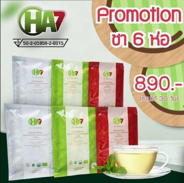 CHA7 ชาเซเว่น ชาผักเชียงดา ชาลดน้ำตาล-6