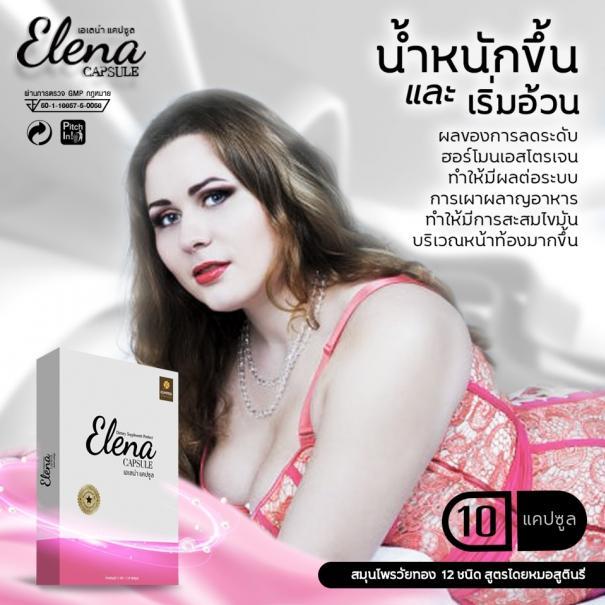 Elena สมุนไพรวัยทองเอเลน่า ชนิด10แคปซูล #6
