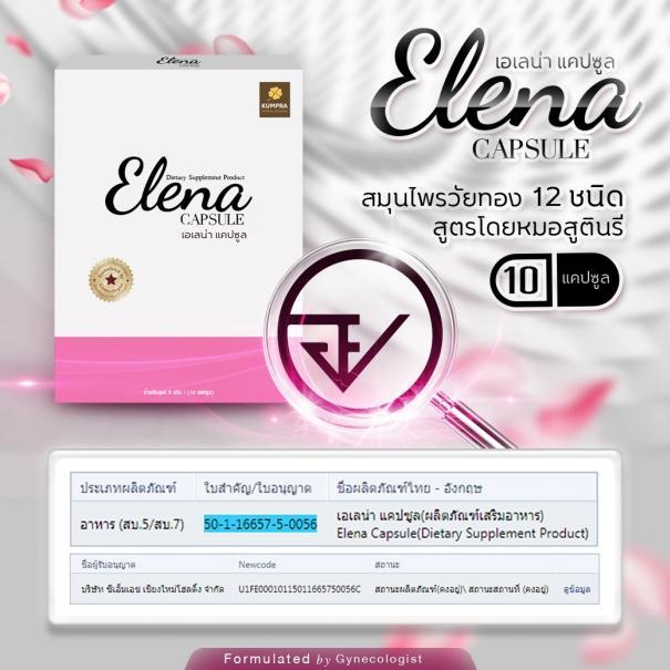 Elena สมุนไพรวัยทองเอเลน่า ชนิด10แคปซูล-3