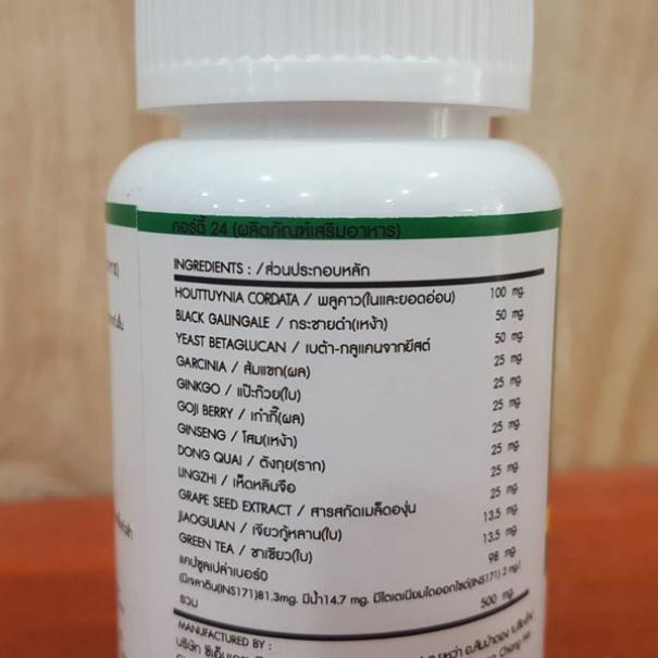 คอร์ดี้24 CORDI24-2