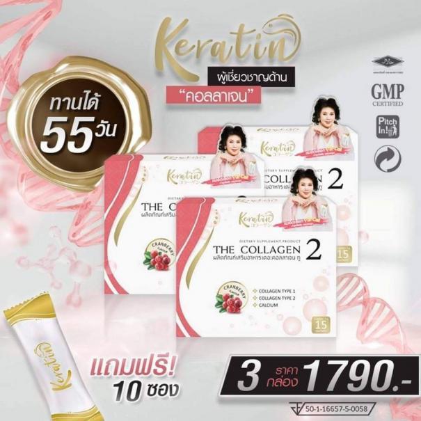 Keratin The Collagen2 #11
