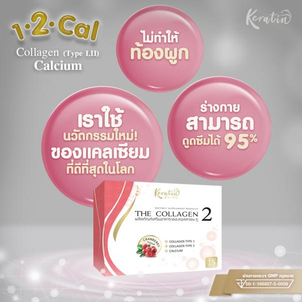 Keratin The Collagen2 #6