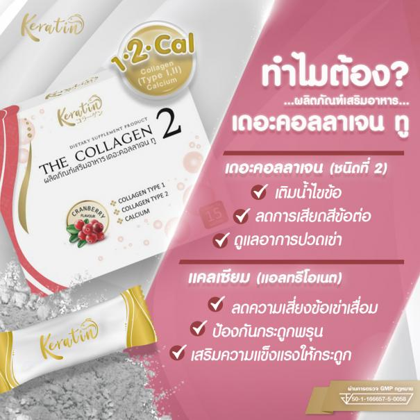 Keratin The Collagen2 #7