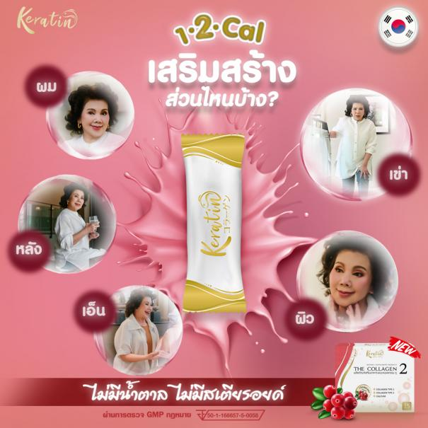 Keratin Collagen One 2 cal-3