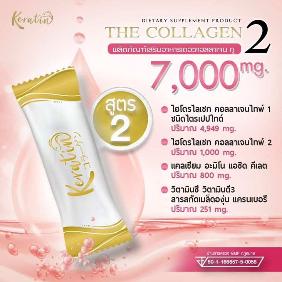Keratin Collagen One 2 cal-5