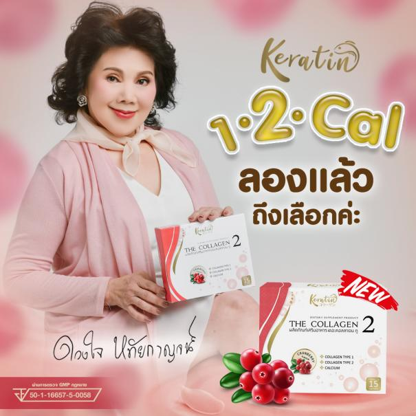 Keratin Collagen One 2 cal-8